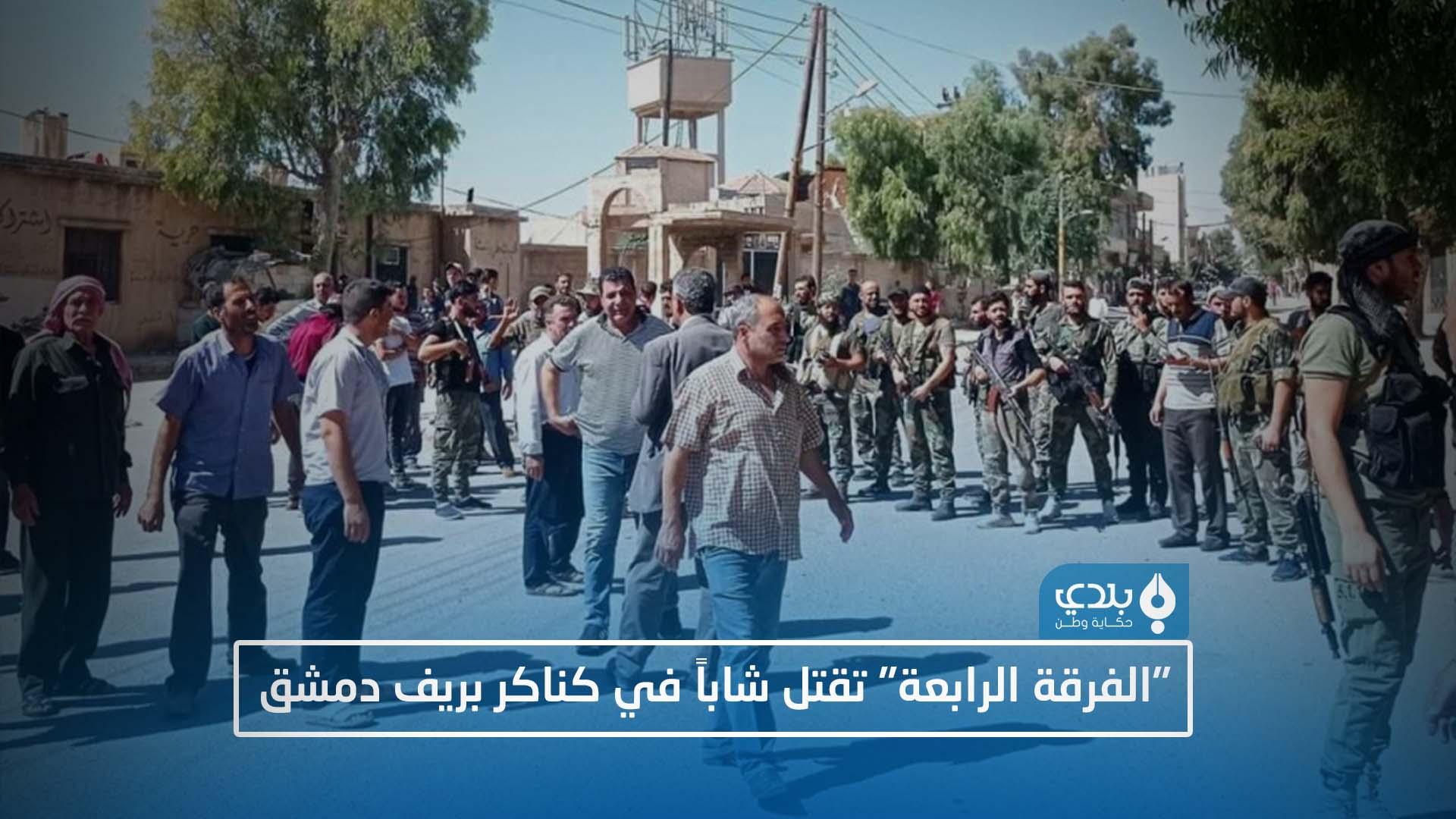 كناكر الفرقة الرابعة ريف دمشق